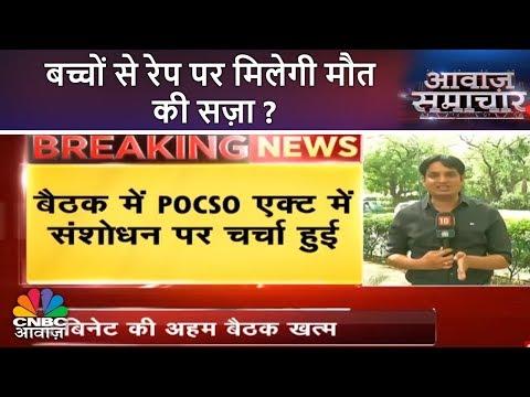बच्चों से रेप पर मिलेगी मौत की सज़ा? | POSCO Act में बड़े बदलाव | CNBC Awaaz