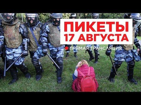 Москва. Пикеты. 17
