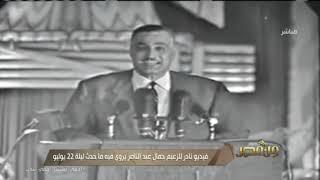 فيديو نادر للزعيم جمال عبد الناصر يروي فيه ما حدث ليلة 22 يوليو