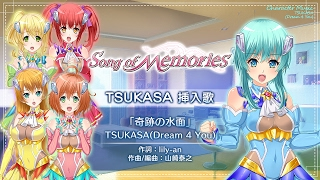 PureWish>第1弾プロジェクト 「Song of Memories」楽曲公開No.11「奇跡の水面」 2017年4月27日発売予定のPlayStation®4ゲームソフト「Song of Memories」の ...