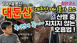 [대둔산]⛰ 마천대 최단코스& 산행중 지치지 않…