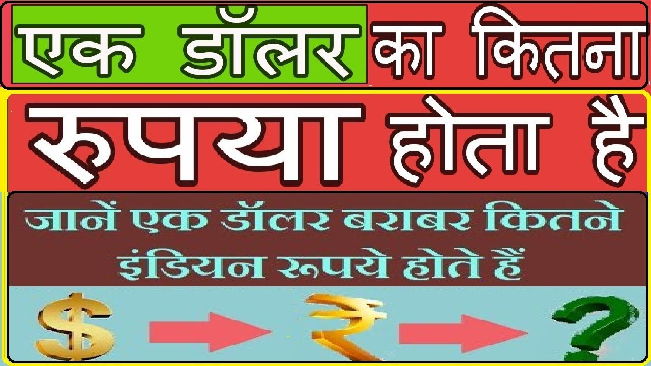 एक डॉलर बराबर कितने इंडियन रूपये होते हैंThere are many Indian rupees  equivalent to a dollar😀
