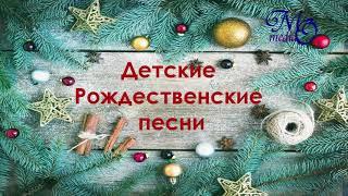 Детские песни на Рождество