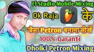 How to Fl Studio Mobile MIXING Make Dk Raja dholki Petrron | fl मोबाइल में Dk Raja जैसा mixing सीखें
