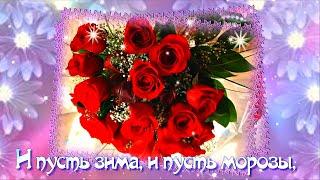 И Пусть Зима, и Пусть Морозы, Прими в Подарок эти Розы!🌹🌹🌹