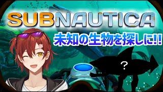 【Subnautica】深海探索、未知の生物を探しにいこう!【花咲みやび/ホロスターズ】