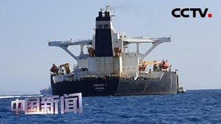 [中国新闻] 直布罗陀决定释放装载伊朗原油的油轮 英未与美沟通即与伊达成协议 | CCTV中文国际