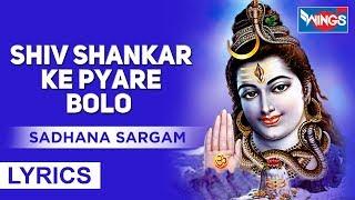सोमवार स्पेशल भाग 2 : शिव की इस भजन को सुनने से सभी दुखों और कलेशों से मुक्ति मिलती हैं