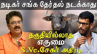 nadigar Sangam election 2019 will be stopped S. Ve. Shekher  latest Tamil news online