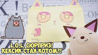 LOLSURPRISE ЛОЛ СЮРПРИЗ! КЕКСИК СТАЛ КОТОМ?!