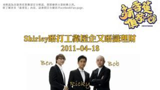 新香蕉俱樂部 - Shirley唔打工靠屋企又唔識理財 20110418