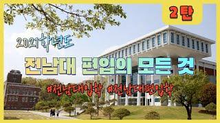 [전남대학교 입학] 2021학년도 편입학 전형 안내 2…