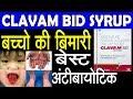 clavam bid syrup uses side effct doses and review hindi |बच्चों के लिए Best एंटीबायोटिक !