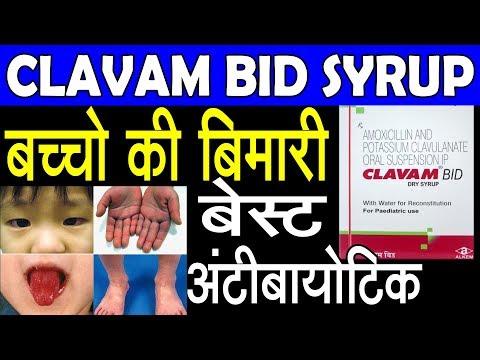 clavam-bid-syrup-uses-side-effct-doses-and-review-hindi-|बच्चों-के-लिए-best-एंटीबायोटिक-!