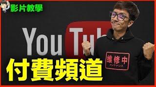youtube影片教學 youtube頻道付費內容 付費訂閱功能 (A PAID Channel on Youtube)