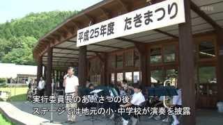 7月21日 篠山チルドレンズミュージアムで「たきまつり」が開催され、夏...