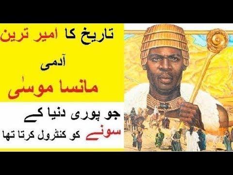 world richest person ever mansa musa : duniya ka sub se ameer treen shakhs
