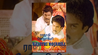 Rajathi Rojakili (1985) Tamil Movie