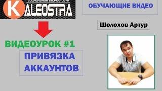 Калесотра, Видеоурок 1 - Привязка аккаунтов