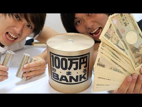 100万円貯金箱��界��貯�続��ら本当���ら入��る?