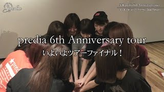 【「A star with 10 lines」 密着 predia 6th Anniversary tour】 番外編