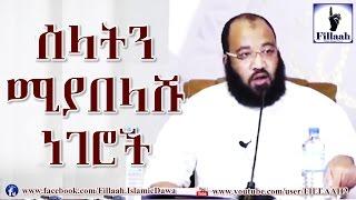 Selaten yemeyablashu ngroch - Ustaz Abu Heyder