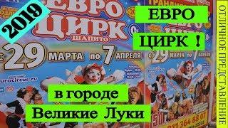 ЕВРО ЦИРК // БРАВО! ЗДОРОВО! КЛАССНО!в г.Великие Луки