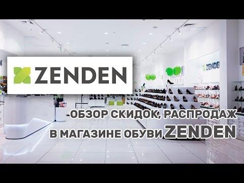 Обзор скидок, распродаж в магазине обуви ZENDEN