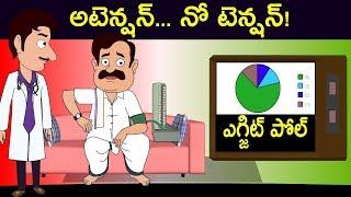Political Satire on Telangana Exit Polls | No Comment | ABN Telugu