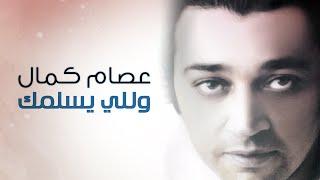عصام كمال - وللي يسلمك (النسخة الأصلية) | 2005
