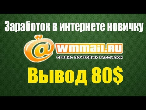 Wmmail выплата 80$. Заработок в интернете новичку на вмаиле