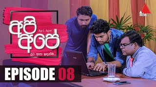Api Ape | අපි අපේ | Episode 8 | Sirasa TV Thumbnail