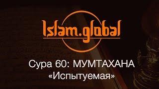 """Сура 60: """"Аль-Мумтахана"""" (Испытуемая)"""