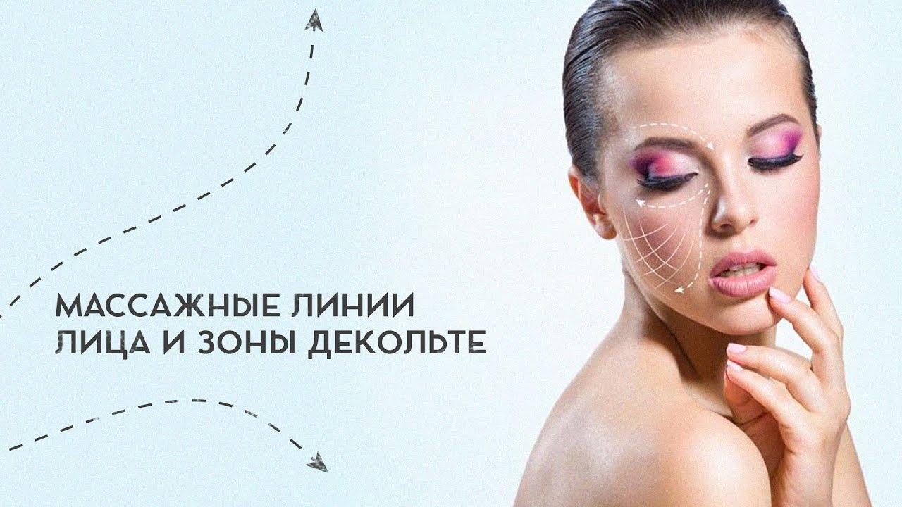 Массажные линии лица и шеи