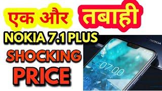 NOKIA 7.1 Plus  :क्या ये हो सकता है  New RealMe 2 Pro Killer   Nokia 7.1 Plus Camera,Processor,Price