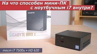На что способен мини-пк с ноутбучным i7? Тест i7 7500U + HD 620
