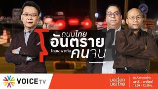 มองโลกมองไทย - ถนนไทยอันตรายโดยเฉพาะกับ 'คนจน'