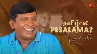 Tamil la pesalama? Vadivelu speaks to his French fans! | Sun TV Throwback