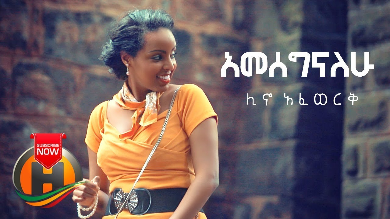 Lino Afework - Ameseginalehu | አመሰግናለሁ - New Ethiopian Music 2019 (Official Video)