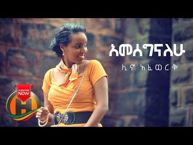 Lino Afework - Ameseginalehu | አመሰግናለሁ - New Ethiopian Music 2019 (Official Video)