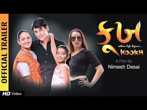 Kookh | Official Trailer | 2016 Gujarati Film | Nimesh Desai | Mosaic Films | Red Ribbon