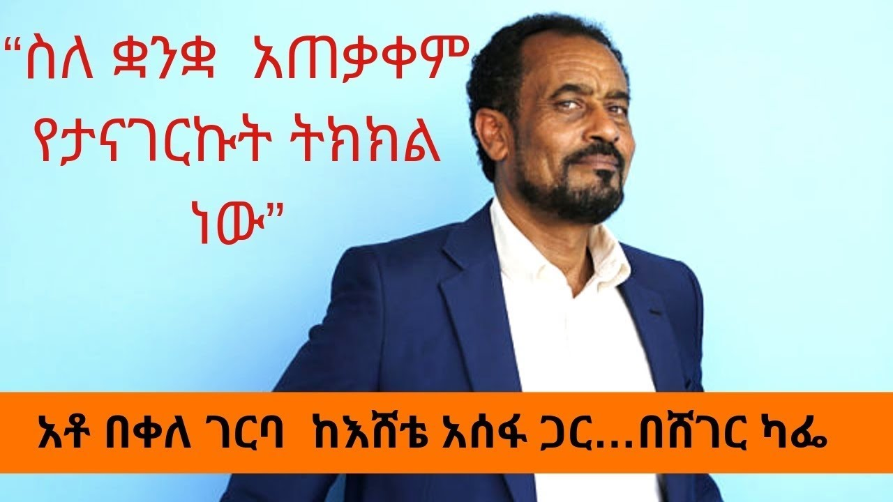 Bekele Gerba Interview With Eshete Assefa
