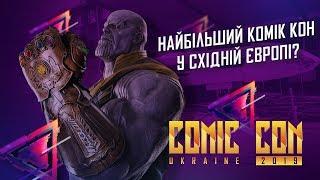 COMIC CON UKRAINE 2019 | КОМІК КОН УКРАЇНА 2019