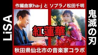 [大人気作編曲家ha-j]と[ソプラノ松田千明]がコラボした【紅蓮華】歌詞付き♪本気で歌ってみた!
