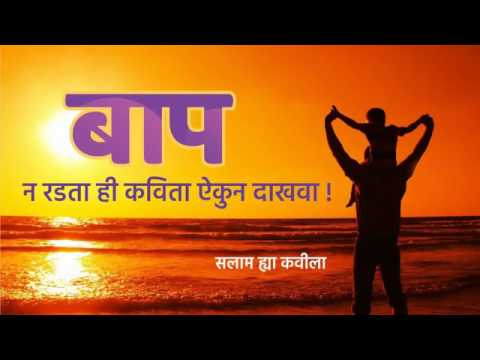 Fathers Day Special Poem In Marathi Youtube