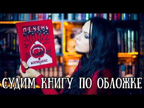 Судим книгу по обложке    Любителям бумажных книг