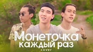 Монеточка - Каждый Раз (mashup cover by Montana Rose)