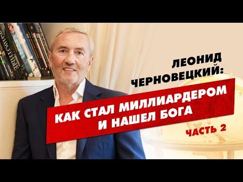 Леонид Черновецкий: как стал миллиардером и нашел Бога! Правда о моей жизни!
