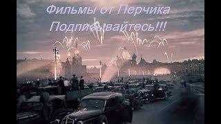 Интересный,НОВЫЙ, военный фильм про 1945 год!!!  HD качество