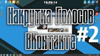 Как получить #ГОЛОСА #ВКОНТАКТЕ БЕСПЛАТНО 2016 №2. ШКОЛА ВКОНТАКТЕ(В данном видео показывается как #заработать #голоса в #социальной #сети #ВКонтакте #бесплатно, законно и..., 2016-03-10T09:09:38.000Z)
